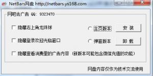 【龙管家去广告】NetBars原创支持windows10兼容win7-4029专用去广告