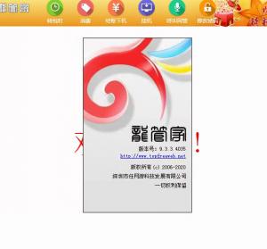 龙管家去广告9.3.3.4035版本发布,NetBars原创